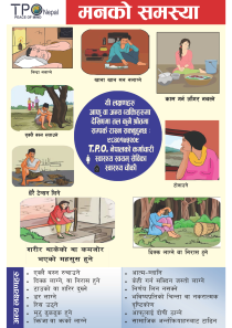 Poster, by NPO Nepal, reproduced with permission from the institution.